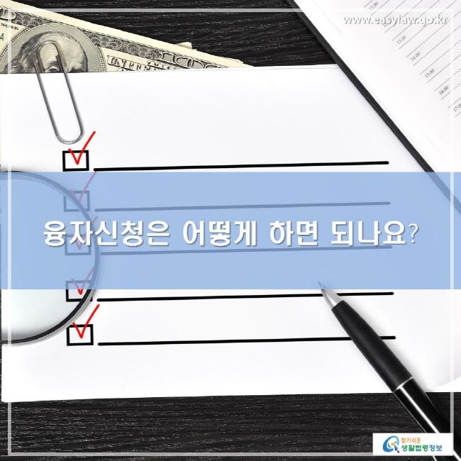 융자신청은 어떻게 하면 되나요?